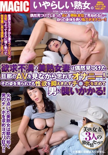 TEM-021 A beautiful, mature woman stumbles across her husband's porn, and sexually frustrated, can't help but start touching herself as she watches. Ramped up and full of uncontrollable desire, she lashes out, in desperate need of dick!
