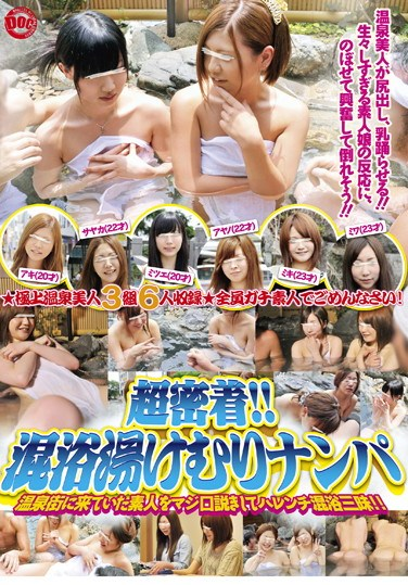 WEI-001 Total Coverage! Mixed Bathing – Picking Up Girls in the Bath House
