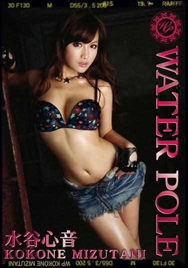 WPC-006 WATER POLE 06 Shion Mizutani