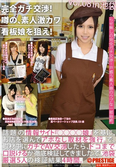 YRH-030 Absolute Fuck Negotiation! Hunt That Cute Shop Girls! vol. 08