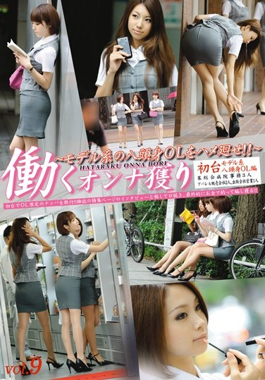 YRZ-012 Seducing Working Women. (We Fuck 8 Heads Tall Office Lady With Model Looks) vol. 9