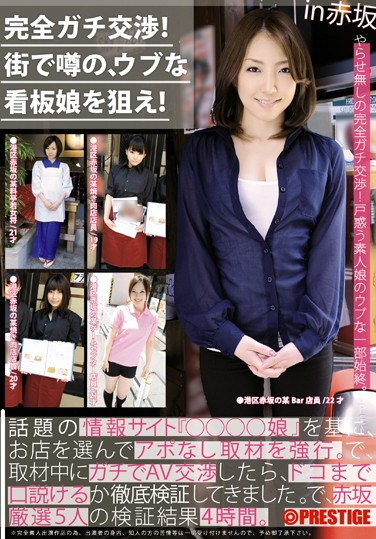 YRZ-033 Totally Serious Negotiations! Targeting The Hottest Rumor, Innocent Nurses! Volume 09 In Akasaka.