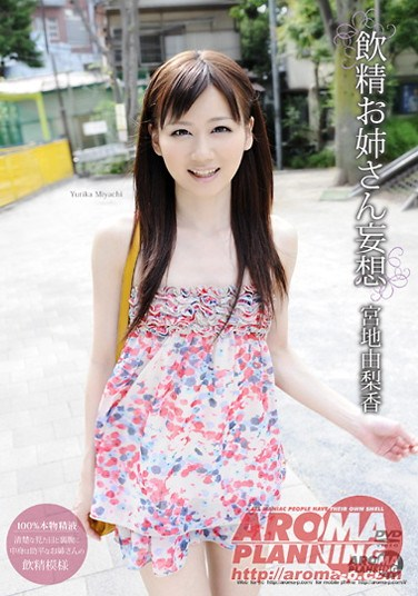 ARM-218 Swallowing Older Sister Daydream Yurika Miyaji