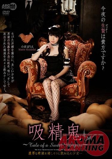 ARM-338 Soul-Sucker: ~Tale of a Sweet Vampire~ Marie Konishi