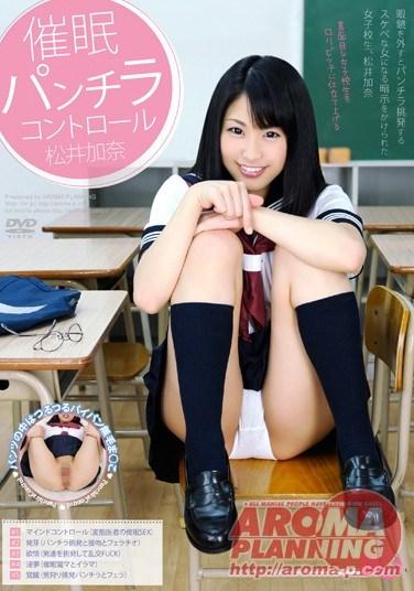 ARMG-243 Hypnotism: Panty Shot Control Kana Matsui
