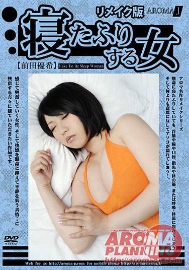 JARM-002 Remake Edition – Girls Pretending Their Sleeping Yuki Maeda