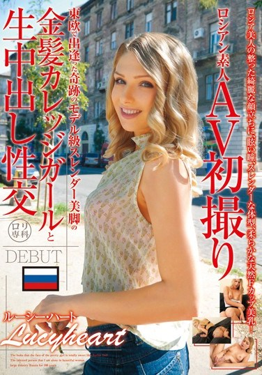 LOL-116 Russian Amateur's First Porn Shoot. Creampie Sex With The Blonde College Girl With Slender, Beautiful, Model-Class Legs We Met In Eastern Europe. Lucyheart