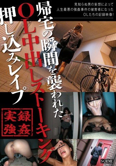 SCR-112 Office Lady Stalked On Her Way Home, Then Assaulted and Creampied As Soon As She Opens Her Door! 112