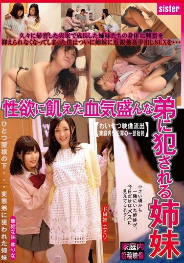 SIS-032 Sisters Get Ravaged By Their Sex-Starved Little Brother
