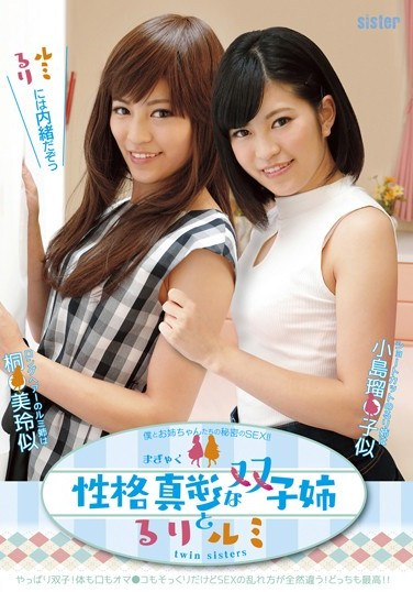 SIS-049 Twin Older Sisters With Totally Different Personalities! Rurui & Rumi Ruri Ena