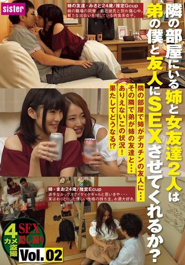 SIS-051 Will My Big Sister And Her Friend In The Room Next Door Have Sex With My Friend And Me? vol. 02