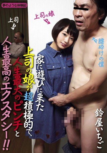 AYB-004 The Boss' Wife Came Over To Play And She's So Aggressive, I Found Myself Facing The Biggest Crisis Of My Life, And Experiencing The Greatest Ecstasy Ever!! Ichigo Suzuya