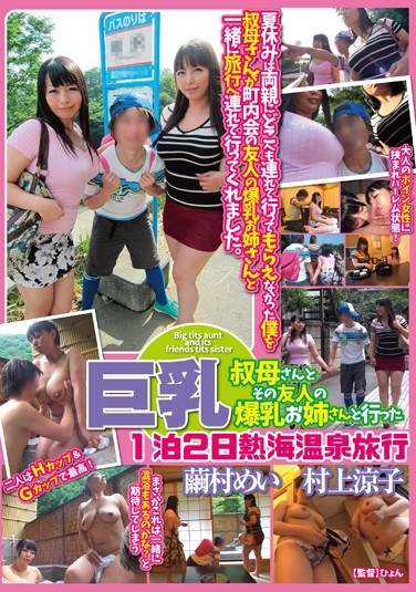 BSY-009 Overnight Hot Spring Vacation In Atami With My Busty Aunt And Her Friend With Colossal Tits