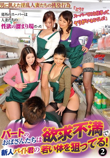 GG-058 Part-Time Cougars are Sexually Frustrated 2