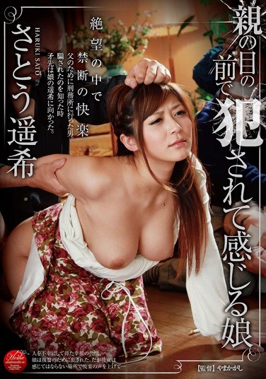 GG-154 Daughter Fucked in Front of Parents Eyes Haruki Sato