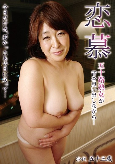 GG-233 Mature Women Remember Falling in Love … Sayo