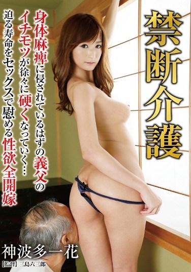 GG-264 Naughty Nurses Ichika Kamihata