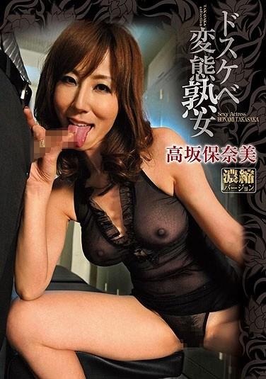 GQR-31 Super Lewd Perverted Mature Woman Honami Takasaka