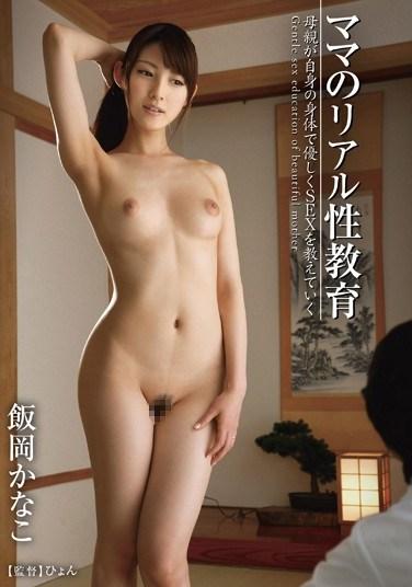 GVG-014 Mama's Real Sex Education Kanako Ioka