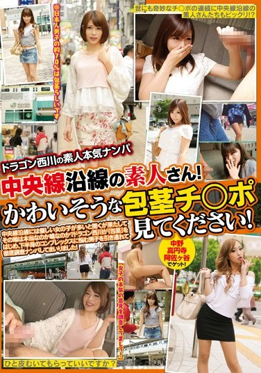 GVG-015 Amateurs Along The Chuo Line! I Wanna See Poor Boys With Stuck Foreskins! Dragon Nishikawa 's Real Amateur Pick Ups
