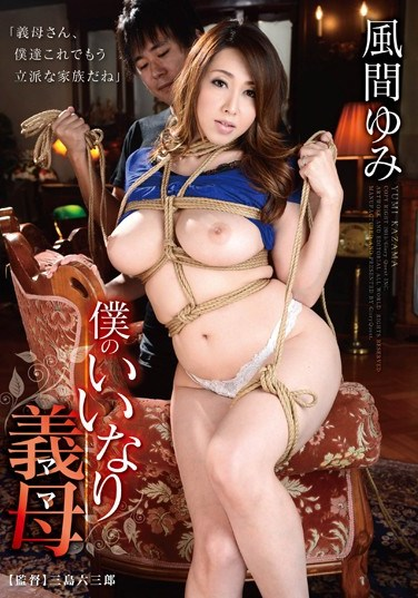 GVG-091 My Obedient Mother-In-Law Yumi Kazama