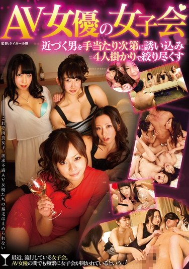GVG-114 Porn Actress Meeting – Watch Them Seduce Any Man They Come Across! Four Men Get Seduced And Indulge In Horny Sex!
