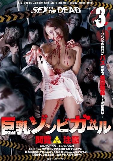 GVG-164 SEX OF THE DEAD: Busty Zombie Girl 3 Kurea Hasumi