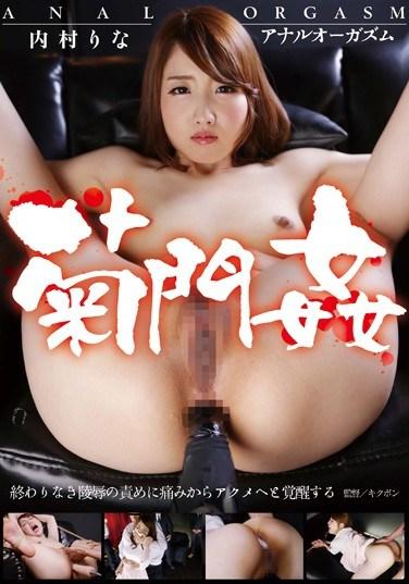 GVG-171 Anal Ravishment Rina Uchimura