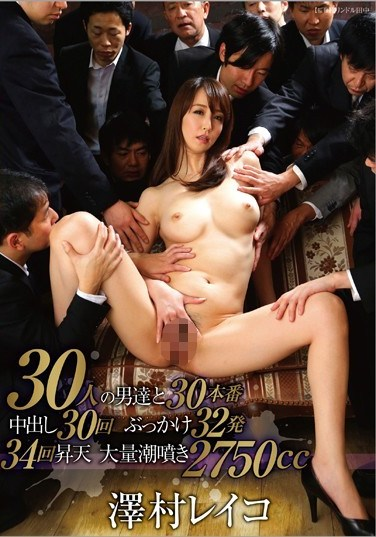 GVG-267 30 Men, 30 Real Creampie Fucks, BUKKAKE 30 Times, 32 Loads, 34 Orgasms and 2750cc of Massive Spraying Reiko Sawamura