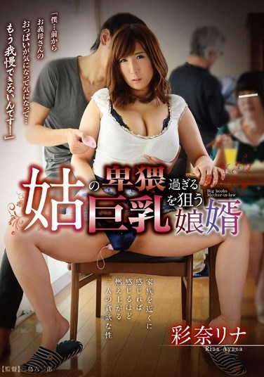 GVG-377 Naughty Son-In-Law Targets His Mother's Naughty Big Tits Rina Ayana