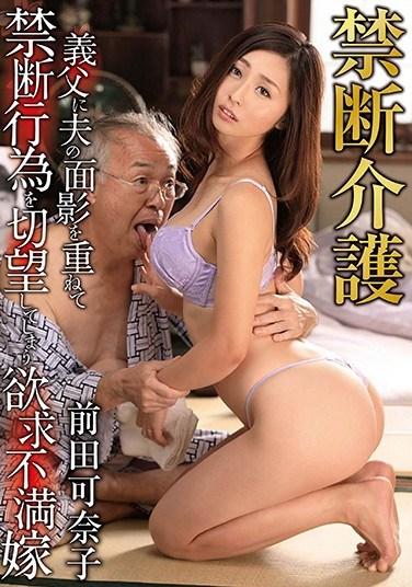 GVG-592 Naughty Nurses Kanako Maeda