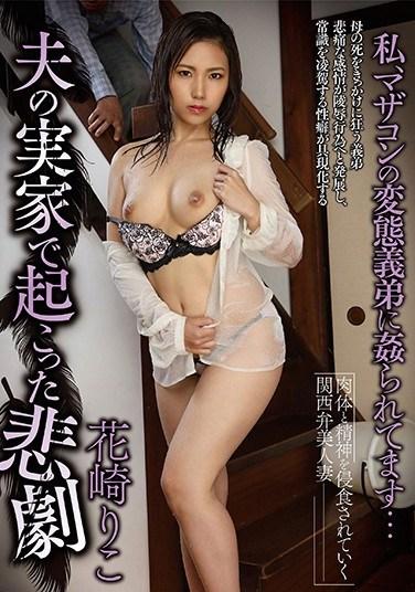GVG-598 Tragedy At My Husband's Family Home Riko Hanasaki