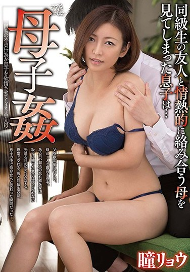 GVG-624 Mother Child Fucking Ryo Hitomi