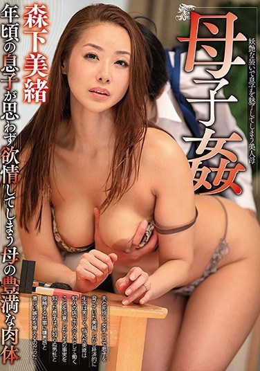 GVG-673 Mother And Child Fucking Mio Morishita