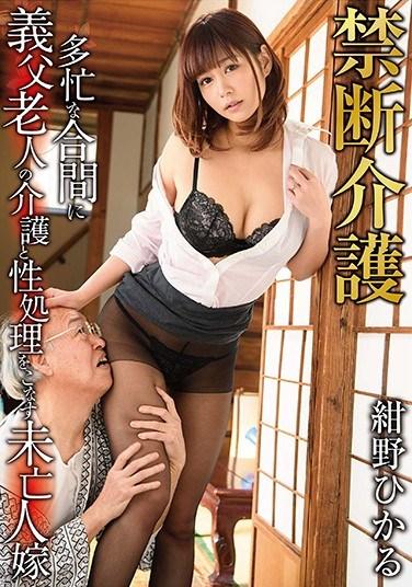 GVG-687 Naughty Nurses Hikaru Konno (GVG-687)