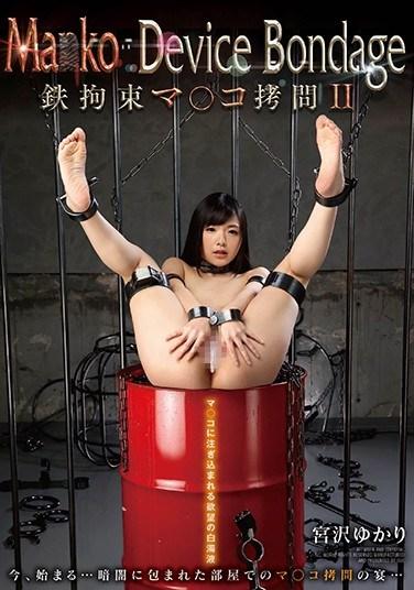 GVG-691 Pussy-Device Bondage Pussy Torture In Iron Chains Yukari Miyazawa
