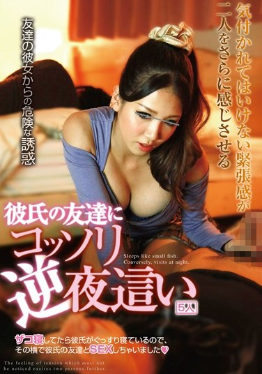 JJ-023 Secret Reverse Night Visit by Boyfriend's Friend