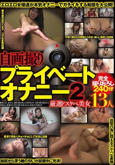 OVG-066 Masturbation Selfies 2 – 13 Select Beauties
