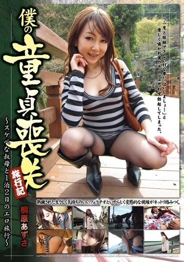 XKK-015 My Defloration Trip Record – Overnight Trip With My Perverted Aunt – Azusa Kirihara