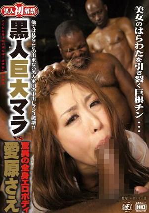 BDD-09 Huge black Mara vs. Miraculous Full Erotic Body – Sae Aihara