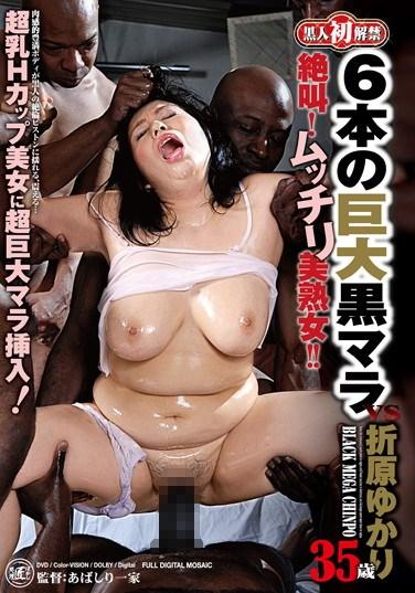 BDD-15 6 Huge Black Dicks VS 35yr Old Yukari Orihara Hear This Beautiful Voluptuous Mature Woman Scream!