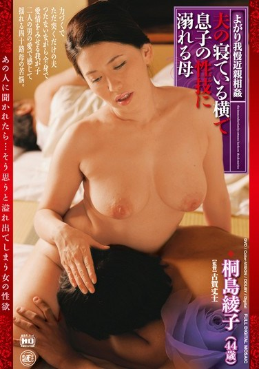 MAC-23 While Her Husband Is Sleeping Close-By, A Mother Goes Crazy On Her Son's Dick (Ayako Kirishima)