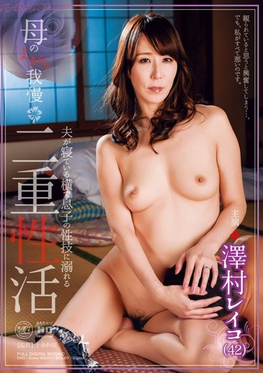 MAC-44 Mama's Trying To Control Herself While Her Husband Sleeps, She Leads A Double Life, Fucking Her Son Reiko Sawamura