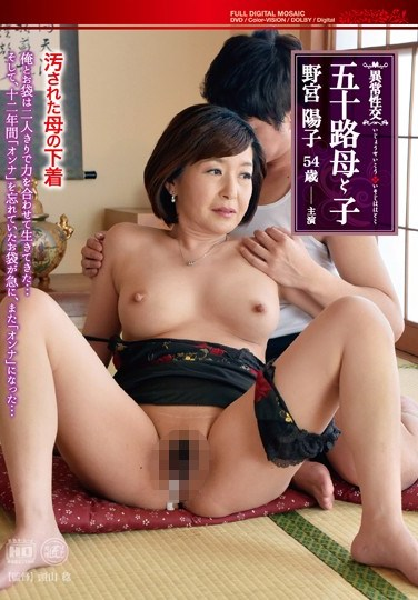MOM-16 Abnormal Sex – 50-Something MILF & Son Haruko Nomiya