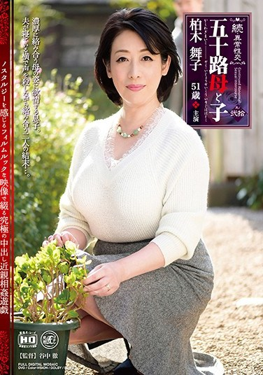 NMO-23 Continued Weird Sex 50-Something Mother and Son Volume 20 Maiko Kashiwagi