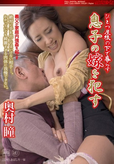 RPD-17 Living Under The Same Roof – I Violated My Own Son's Wife Hitomi Okumura