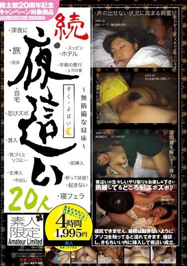 ALD-712 Night Visit – Defenseless Bedridden Girls