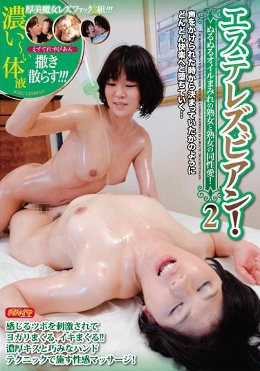 PAS-146 Massage Parlor Lesbians! Slick Oil-Covered Mature Woman On Mature Woman Lesbian Lust! 2