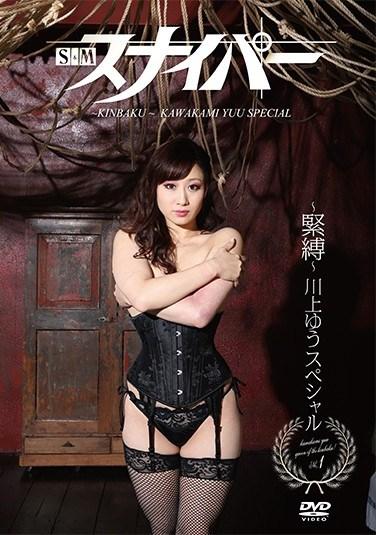 TNH-09 -S&M- Yu Kawakami Special