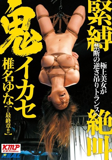 REAL-447 S&M Scream Relentlessly Making Her Cum Yuna Shina